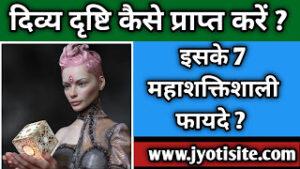 divya drishti kaise prapt kare, divya drishti kaise paye, divya drishti kya hai, divya drishti kaise prapt hoti hai, how to get divya drishti,दिव्य दृष्टि कैसे प्राप्त होती है, दिव्य दृष्टि प्राप्त का मंत्र , दिव्या दृष्टि प्राप्त करने के उपाय, तीसरी आँख खोलने का उपाय,, दिव्य शक्ति प्राप्त करने का मंत्र, दिव्य दृष्टि प्राप्त करने की साधना, तीसरी आंख, तीसरी आंख का रहस्य, तीसरी आंख खोलने का मंत्र, तीसरी आंख खोलने के फायदे, तीसरी आंख का ध्यान, तीसरी आंख के बारे में, तीसरी आंख कैसे जागृत करें, तीसरा नेत्र कैसे जागृत करें, तीसरा नेत्र खोलने का मंत्र, तीसरा नेत्र कैसे खोलें, teesri aankh kaise kholte hai, teesri aankh kaise khulega