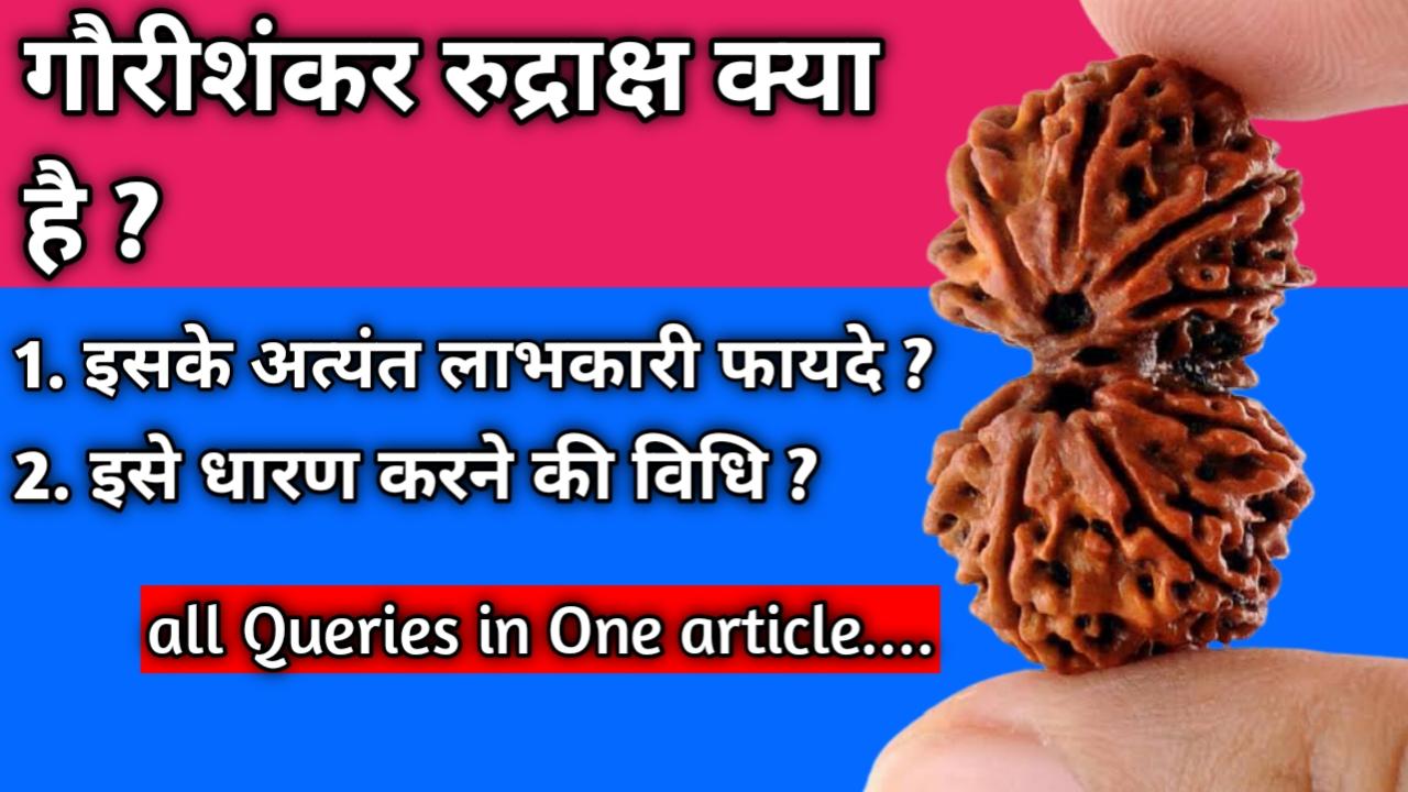 गौरीशंकर रुद्राक्ष, गौरी शंकर रुद्राक्ष की पहचान, गौरी शंकर रुद्राक्ष मंत्र, गौरी शंकर रुद्राक्ष पहनने के फायदे, गौरी शंकर रुद्राक्ष कैसा होता है, गौरी शंकर रुद्राक्ष के फायदे, गौरी शंकर रुद्राक्ष price, गौरी शंकर रुद्राक्ष का महत्व, गौरी शंकर रुद्राक्ष एक्सपीरियंस, gauri shankar rudraksha image, gauri shankar rudraksha reviews, gauri shankar rudraksha original, गौरी शंकर रुद्राक्ष की कीमत, गौरी शंकर रुद्राक्ष के बारे में जानकारी, गौरी शंकर रुद्राक्ष के, gauri shankar rudraksha ki pehchan, gauri shankar rudraksha mantra,  gauri shankar rudraksha , gauri shankar rudraksha benefits, gauri shankar rudraksha price, gauri shankar rudraksha benefits in hindi, gauri shankar rudraksha buy online, gauri shankar rudraksha for marriage, gauri shankar rudraksha mala, gauri shankar rudraksha bracelet, gauri shankar rudraksha amazon, gauri shankar rudraksha at low price, about gauri shankar rudraksha, can anyone wear gauri shankar rudraksha, गौरी शंकर रुद्राक्ष का महत्व, gauri shankar rudraksha benefits isha, gauri shankar rudraksha beej mantra, gauri shankar rudraksha benefits in tamil, gauri shankar rudraksha buy, gauri shankar rudraksha cost, who can wear gauri shankar rudraksha, how to check gauri shankar rudraksha, how to wear gauri shankar rudraksha, gauri shankar rudraksha dharan karne ki vidhi, gauri shankar rudraksha experience, effects of gauri shankar rudraksha, gauri shankar rudraksha for love marriage, gauri shankar rudraksha for love marriage in hindi,  gauri shankar rudraksha for divorce, gauri shankar rudraksha faces, gauri shankar rudraksha ke fayde, fake gauri shankar rudraksha, mantra for gauri shankar rudraksha, gauri shankar ganesh rudraksha, garbh gauri shankar rudraksha, gauri shankar rudraksha hindi, gauri shankar rudraksha health benefits, gauri shankar rudraksha how many mukhi, gauri shankar rudraksha how to wear, gauri shankar rudraksha kaisa hota hai, gauri shankar rudraksha kya hai, gauri shankar rudraksha isha, gauri shankar rudraksha in hindi, gauri