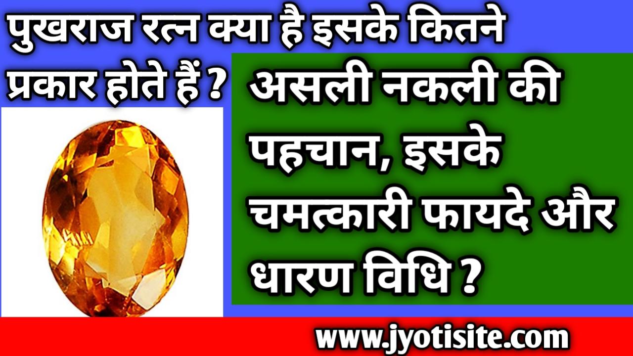 pukhraj ke fayde in hindi