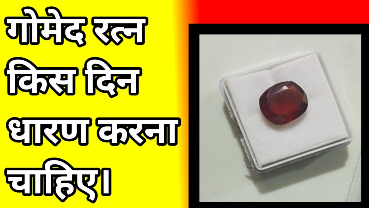 Gomed ratna kis din dharan karna chahiye