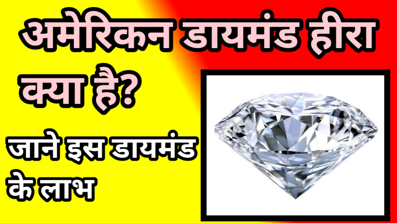 अमेरिकन डायमंड हीरा क्या है