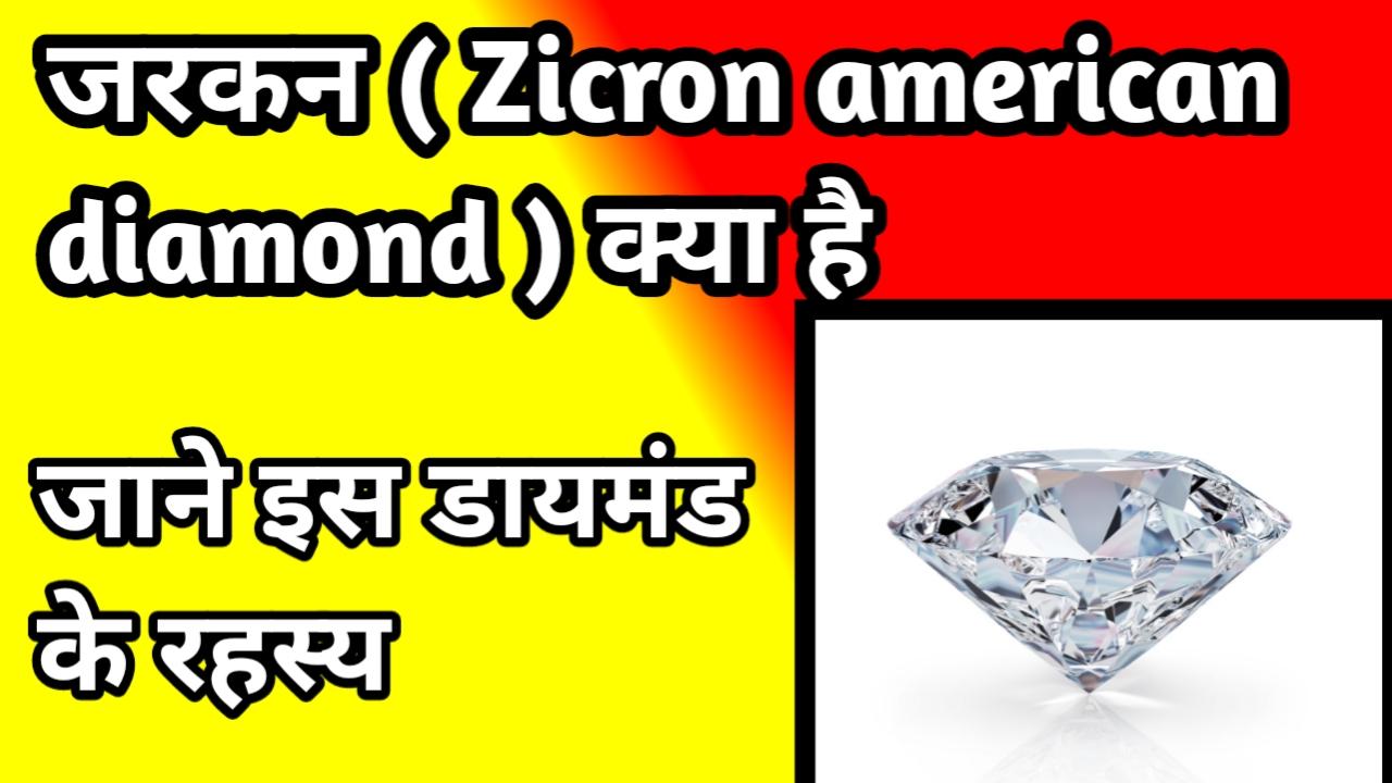 Zicron american diamond hira